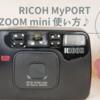 RICOH MyPORT ZOOM mini /RICOH MyPORT ZOOM mini P 使い方♪