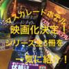 東野圭吾原作マスカレード・ホテル映画化決定!シリーズ3冊をまとめて紹介!