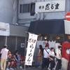 博多 だるま 総本店  ラーメン(煮玉子入り)