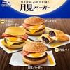 人生ではじめて「月見バーガー」シリーズを食べました