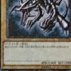 コレクターズパック2017(CP17)に《真紅眼の黒竜》が再録される理由。
