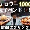 【ケンチェ飯】フォロワー1000人イベント開催決定!