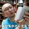 これ単体でも色々使える!Android TV プロジェクター「XGIMI MoGo Pro」