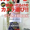 「月刊カメラマン」の名物コーナーが戻ってくる!〜「カメラマン 間違いだらけのカメラ選び!! & デジカメBOOK 2020-2021」が12/22に発売〜