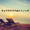 【サ活】キョウモサウナdeトトノッタ【サウナー:5月4日】