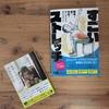 購入した本2冊。ストレッチと窪美澄さん。
