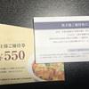 【優待】アークランドサービスホールディングス株式会社(3085)