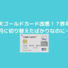 まじか…楽天ゴールドカード改悪…楽天カードへ出戻りか…