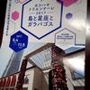 現代アート国際展「横浜トリエンナーレ2017」が個人的にツボで面白かったので感想なぞ。