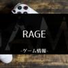 「RAGE2」が公式アナウンスされたので、前作のエンディングでも語ろうかな