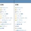 特定ユーザに対して一部管理者メニューを非表示にする(Redmine View Customize Plugin)
