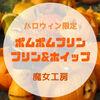 【コンビニ】ハロウィン『ポムポムプリンプリン&ホイップ』マグ付き