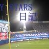 \横浜優勝/ ベイスターズ日記☆9月27日