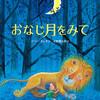 ジミー・リャオの最新作『おなじ月をみて』