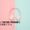 『auユーザーは絶対やった方がいい』Apple MusicやYoutube premiumを長期間無料で体験できるって知ってる?
