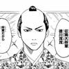 【銀魂】将軍回まとめ&見どころ紹介!【将軍回は何話?】