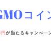 GMOコイン10万円が当たるキャンペーン!!ビットコインを購入するだけ、、、