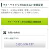 三井住友VISAの増額申し込み作業の報告です。