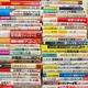 トレード本を100冊以上読んだ僕がおすすめするFX書籍12選