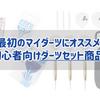 【初心者】最初のマイダーツにオススメ!初心者向けダーツセット商品!