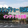 国内最大級釣りイベント「フィッシングショー OSAKA 2020」