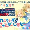 少年ジャンプ+にルーキー出身作家の読切を掲載!
