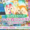 【モッピー】優秀賞は30,000円!【トラベルフォトキャンペーン】