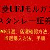 三菱UFJモルガンスタンレー証券IPO当選、落選確認方法、当選購入、初値売却方法、手順
