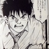 『新井から宮本へ』新井秀樹さんのメッセージ