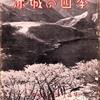 猪谷六合雄の生涯と文章(その3)『赤城の四季』猪谷六合雄著 (発行山と渓谷社1944/6/1)