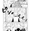 【漫画】恐怖の来訪者ー其の壱【大神さま第6柱】