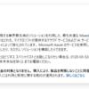 Microsoft Hololens 2の国内発売が発表されたけど・・・