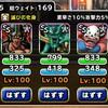 level.1162【黒い霧】第160回闘技場ランキングバトル最終日