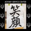 【AOIデイサービスセンター】AOIを一番と思ってもらえるよう!
