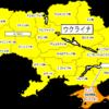 【危険情報】ウクライナの危険情報(危険レベル継続(内容の更新)