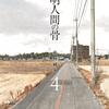「透明人間の骨 4巻(最終話)感想」荻野純先生(ジャンプ+)
