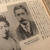 はじめてのじてんしゃ35歳―夏目漱石『自転車日記』―