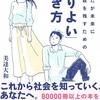 3月末発売or入荷の最新おすすめ本!