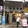 香港オジサンたちに混じって香港の朝食スタイルにトライしてみた @ 香港