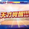 【イベント】サクスペ「4周年記念パワーアップ祭り⑤ 強化支良洲&北雪」