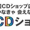 第10回CDショップ大賞2018
