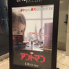 『アントマン(字幕・3D)』