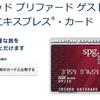 悩みに悩んでSPGアメックスカードを発行!発行を悩んでる方への参考に