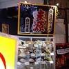 北海道ラーメン・味源・立川店Part4 ~東京都立川市~ ★☆☆:ふつう
