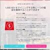 CROSS exchange福袋キャンペーン1000XEXからプレゼントに変更★マイニングのエラー解除方法☆2018/12/31