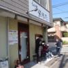 らぁ麺紫陽花〜2019年11月11杯目〜