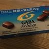 【ステマ疑惑?】GABAの睡眠チョコを自分の体で試してみた!【GABA for Sleep】