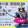 【福知山市】福知山市が募集した「本能寺の変」原因説50総選挙 #HNG50 の結果発表