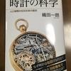 時計で○○が学べる。 『時計の科学 人と時間の5000年の歴史』を読んで