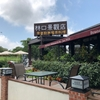 雲豪斯無國界料理と台湾B級グルメ「知高飯」